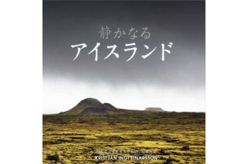 Iceland so Quiet – Japanese